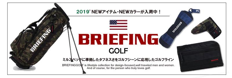 ブリーフィング ゴルフグッズ