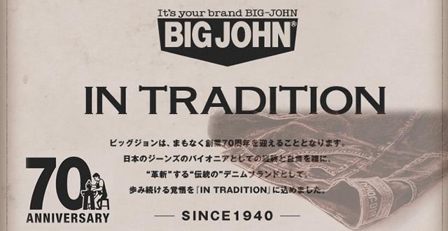 BIG JOHNビッグジョン