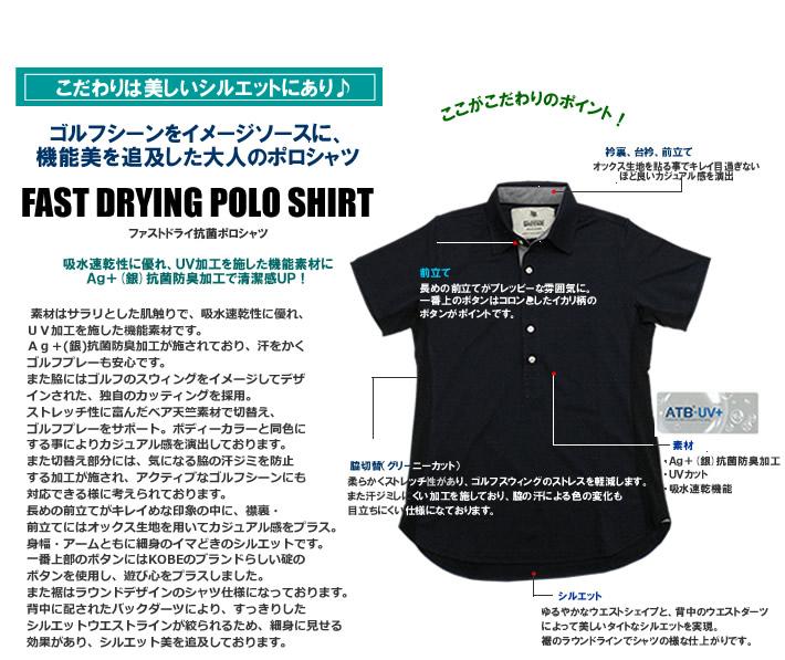 GREENIE(グリーニー)ファストドライ消臭加工ポロシャツ