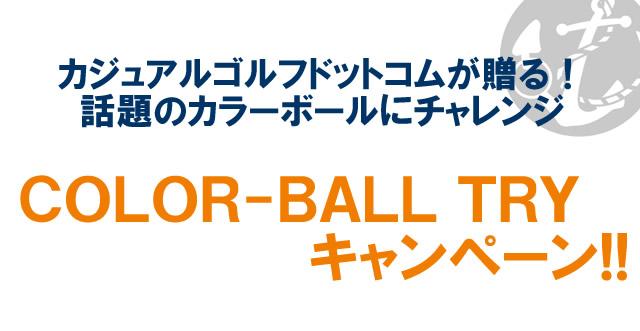 kira カラーボール キャンペーン