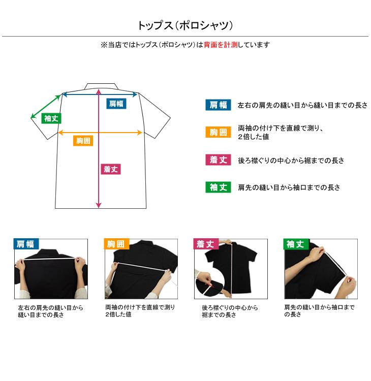 サイズ詳細ポロシャツ
